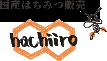 大阪府和泉市の国産はちみつ販売「hachiiro」