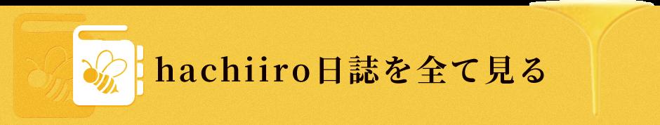 hachiiro日誌を全て見る