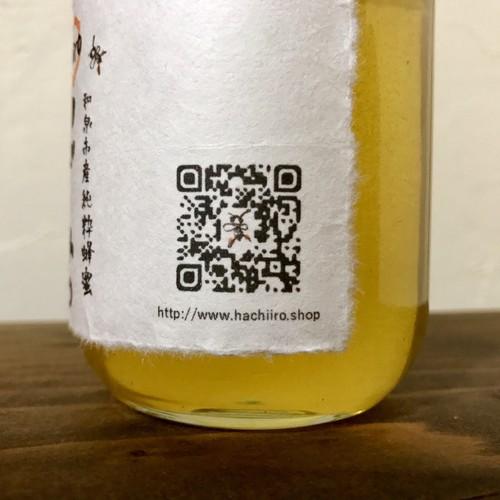 【国産蜂蜜】国産百花蜂蜜400g